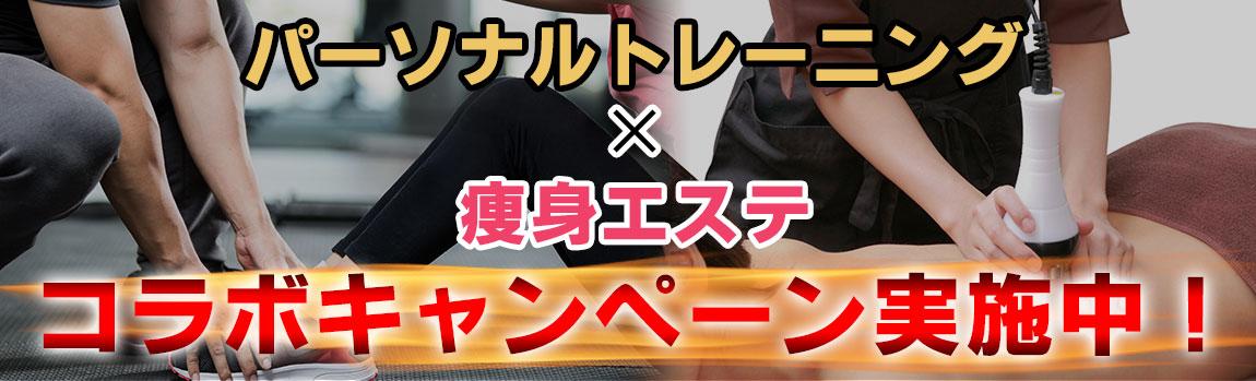 レグネス4H熊谷店モニター募集!